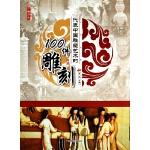 代表中国雕塑艺术的100件雕刻/了解历史