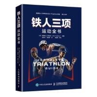 铁人三项运动全书(货号:A7) 【美】美国铁人三项协会(USA Triathlon) 9787115495389 人民