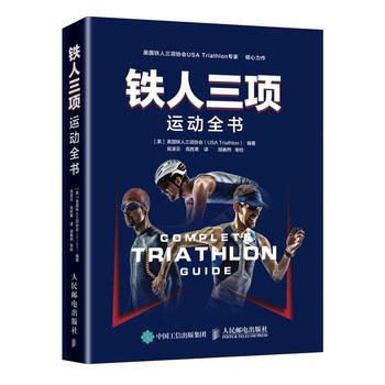 铁人三项运动全书(货号:A7) 【美】美国铁人三项协会(USA Triathlon) 9787115495389 人民邮电出版社书源图书专营店
