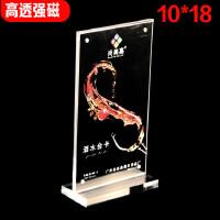 10x18 台卡强磁台签亚克力水晶展示牌台牌桌牌尚美嘉