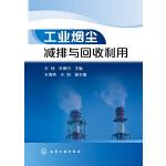 工业烟尘减排与回收利用