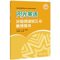 阳光英语分级阅读(初三下)(教师用书)