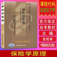 备战2020 自考教材0079 00079保险学原理 2004年版 张栓林 中国财政经济出版社