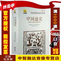 中国通史 中央电视台电影频道百集大型历史纪录片(20DVD)视频光盘影碟片