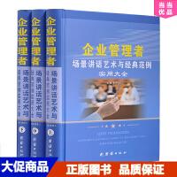 企业管理者场景讲话艺术与经典范例实用大全 说话技巧 全3册正版