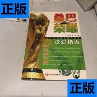【二手旧书9成新】桑巴荣耀:2014巴西世界杯观赛竞彩指南 /胡敏?