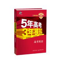 曲一线 2021A版 高考英语 新高考适用 5年高考3年模拟 五三