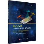 InSAR三维形变测量理论与应用