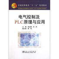 电气控制及PLC原理与应用(高等) 吴红霞 刘洋