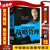 正版包票如何做好品牌战略管理 王汉武 4盘DVD