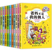 小屁孩成长记全10册爸妈不是我的佣人一二三四五六年级课外书小学生注音版读物3-6-7-8-9-12岁必读畅销书籍励志文学儿童图书故事书