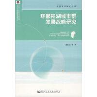环鄱阳湖城市群发展战略研究