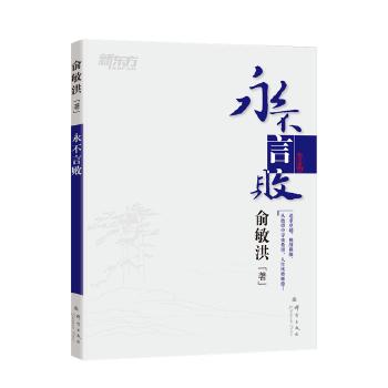 永不言败(pdf+txt+epub+azw3+mobi电子书在线阅读下载)