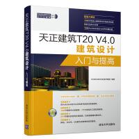 天正建筑T20 V4.0建筑设计入门与提高