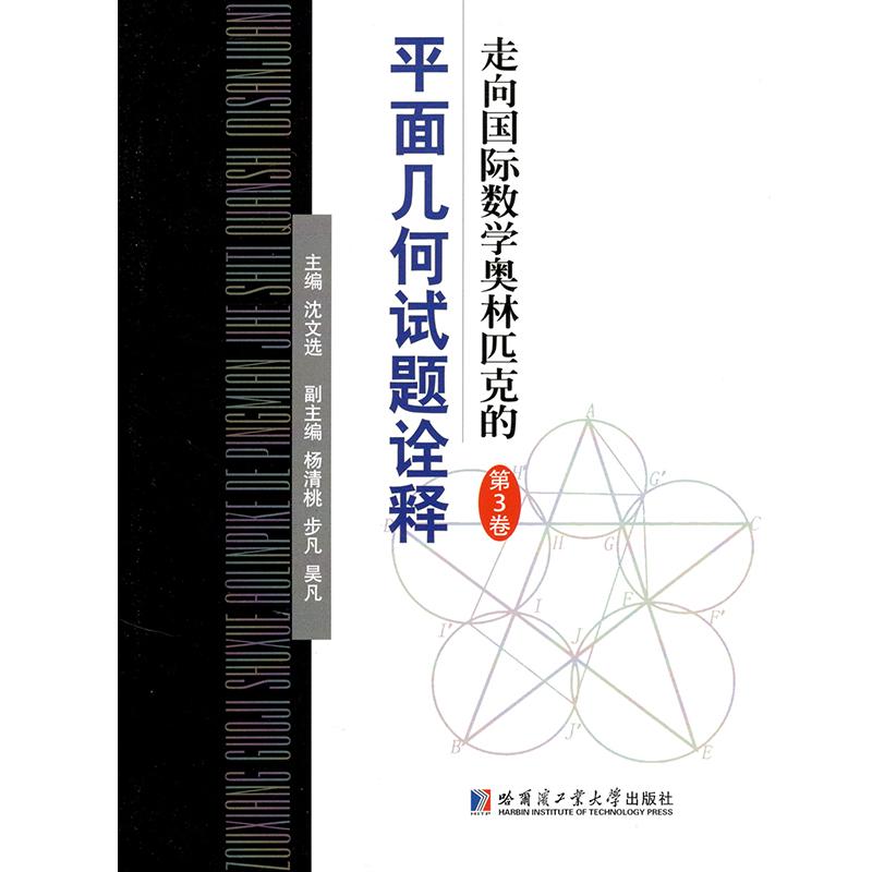 走向国际数学奥林匹克的平面几何试题诠释-第三卷