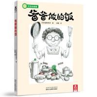爸爸做的饭 佐藤和贵子 陕西人民教育出版社
