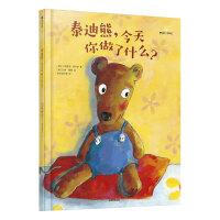 泰迪熊,今天你做了什么? [瑞士] 布鲁诺・海希勒 著 童书 绘本 中信出版社