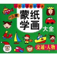 【新书店正版】儿童蒙纸学画大全--交通人物儿童美术教育研发组著明天出版社9787533275532
