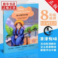 绿山墙的安妮 津津有味读经典 LEVEL2 纯英文译林出版社 英语阅读sk
