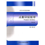 儿童口腔医学(第2版)(北京大学口腔医学教材)
