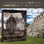 寻迹:揭开人类文明的96个未知秘密