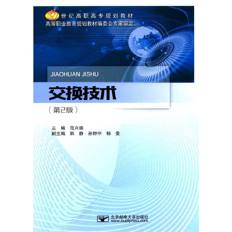 北京邮电大学 模拟电路 封面