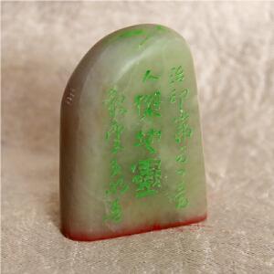 《人杰地灵》精品巴林冻石手工雕刻印章。