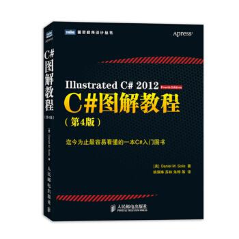 C#图解教程(第4版)(pdf+txt+epub+azw3+mobi电子书在线阅读下载)