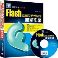 Flash 动画及游戏制作课堂实录 配光盘 课堂实录
