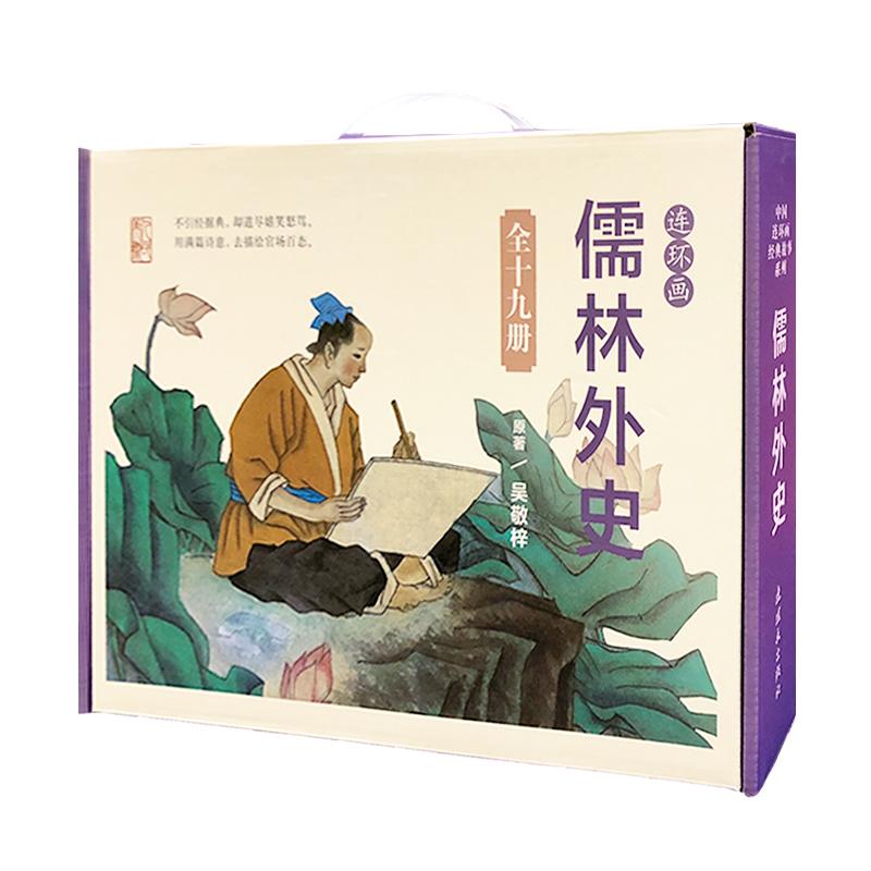 《儒林外史》(老版正版小人书怀旧名家名绘名著连环画儿时记忆连环画图片