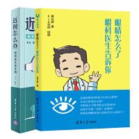 近视怎么办 眼科医生来支招+眼睛怎么了 眼科医生告诉你 2册 近视框架隐形眼镜太阳镜选择方法技巧书 趣味科普读物图书籍