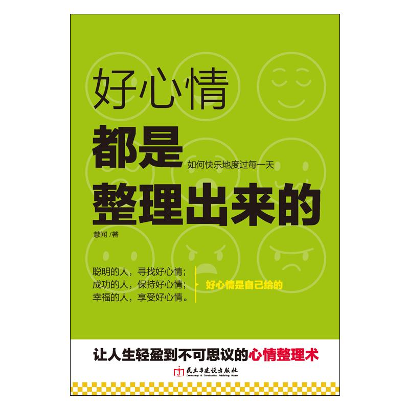 心理学书籍好心情都是整理出来的  心情整理术情绪情商读物 年轻人心情不太好影响 快乐度过每 男人女人心情变好有意义礼物书