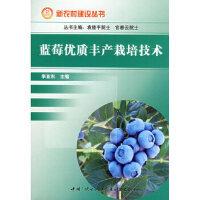 【新书店正版】蓝莓优质丰产栽培技术李亚东著中国三峡出版社9787802232242