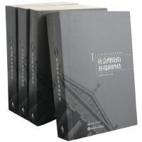 二十世纪西方社会理论文选Ⅰ-Ⅳ 合订本