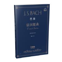 巴赫 法国组曲:BWV812-817(货号:A3) 葛蔚英 9787552315165 上海音乐出版社书源图书专营店