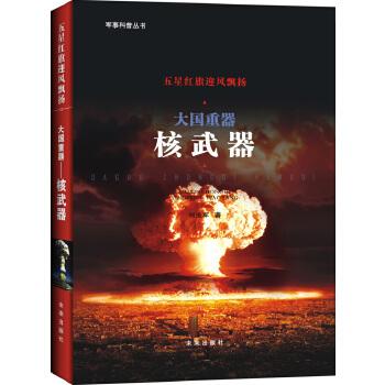 大国重器-核武器(pdf+txt+epub+azw3+mobi电子书在线阅读下载)