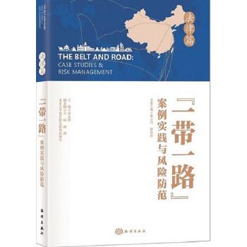 """""""一带一路""""案例实践与风险防范----法律篇 中国入世谈判首席谈判代表龙永图主编,北京大学海洋研究院王磊副院长、胡波研究员副主编"""