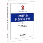 律师执业权益保障手册