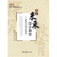 名师工程 为了未来设计教育-梁哲与探究教育 冼柳欣,肖东阳,王林发 9787562171973