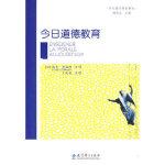 【正版新书直发】今日道德教育(法)路易・勒格朗(Louis Legrand)著教育科学出版社9787504144386