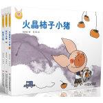 《小猪波波飞系列》(共3册)