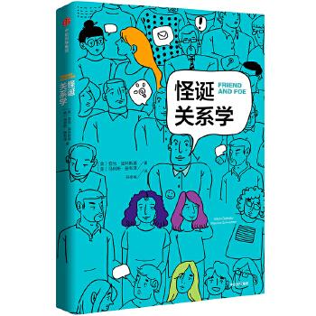 怪诞关系学(pdf+txt+epub+azw3+mobi电子书在线阅读下载)