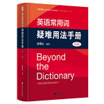 英语常用词疑难用法手册 第2版