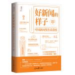 好新闻的样子――中国新闻奖作品赏析