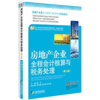 房地产企业全程会计核算与税务处理 蔡昌 9787509214510