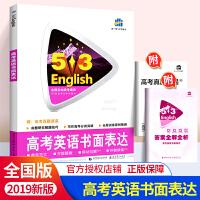 五三英语 高考英语书面表达300篇 53英语 高中英语专项突破 全国各地高考适用 高三高3总复习教辅导书资料书练习册
