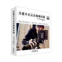 佳能单反高清视频拍摄 9787805017242 北京美术摄影出版社