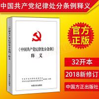 正版2018年中国共产党纪律处分条例释义 中国方正出版社9787517405658