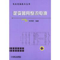 逆变器用整流电源刘凤君著机械工业出版社9787111127451