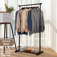 室内晾衣架落地家居日用阳台晾衣杆简易折叠卧室挂衣架子单杆式晒衣架